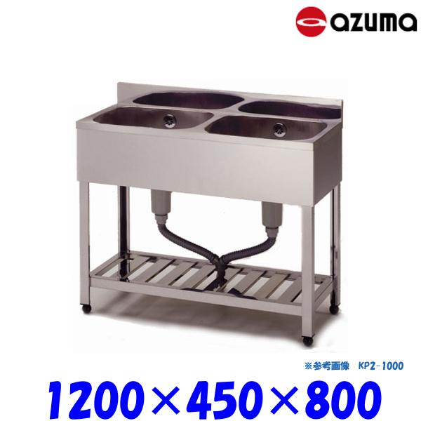 東製作所 2槽シンク 流し台 KP2-1200 バックガード有 AZUMA