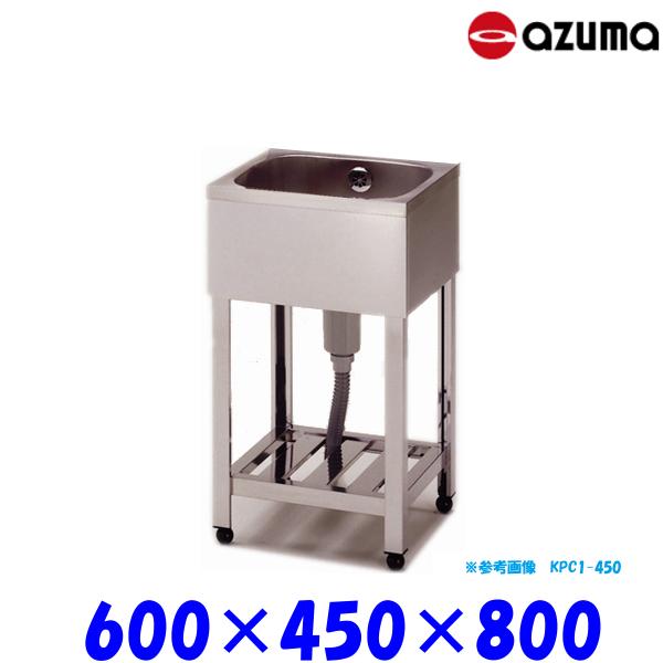 東製作所 1槽シンク 流し台 KPC1-600 バックガード無 業務用 AZUMA