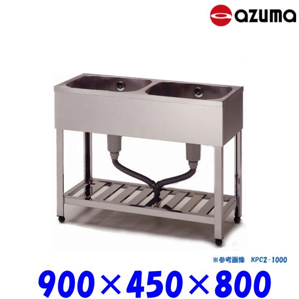 東製作所 2槽シンク 流し台 KPC2-900 バックガード無 AZUMA