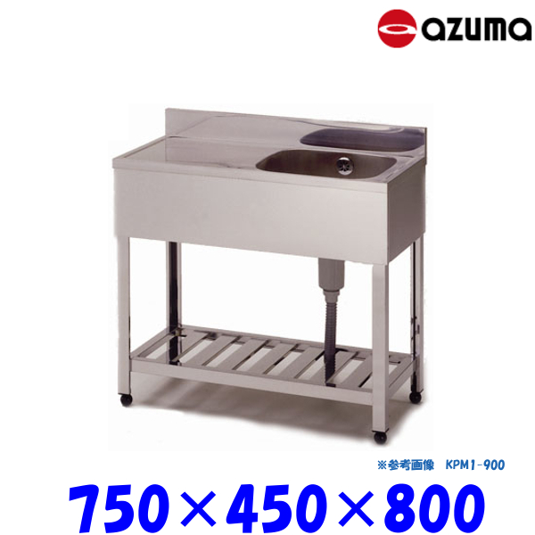 東製作所 1槽シンク 流し台 KPM1-750 右側水槽 業務用 AZUMA