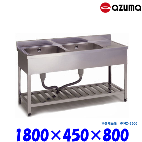 東製作所 2槽水切シンク 流し台 KPM2-1800 左側水槽 バックガード有 AZUMA