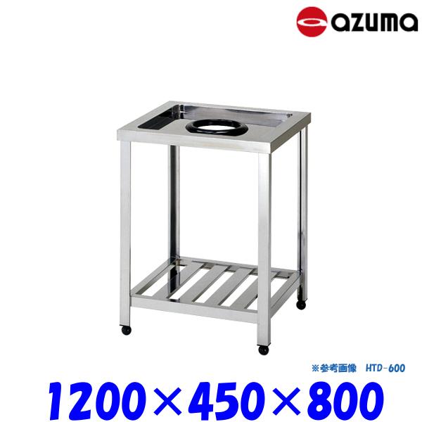 東製作所 ダスト台 KTD-1200 AZUMA