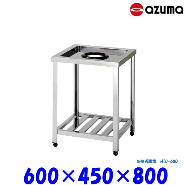 東製作所 ダスト台 KTD-600 AZUMA