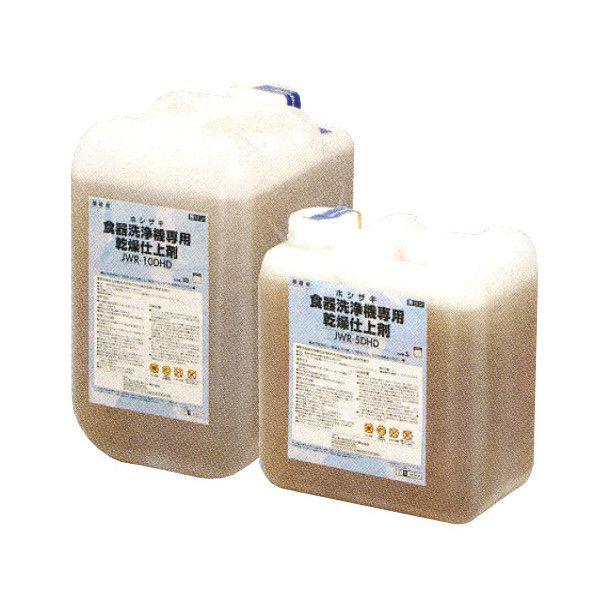 ホシザキ 食器洗浄機専用 液体乾燥仕上げ剤 JWR-5DHD