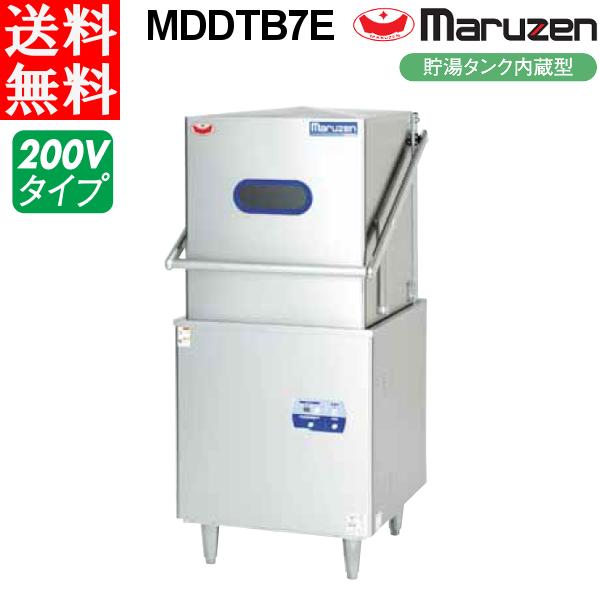 マルゼン 食器洗浄機 MDDB7E エコタイプ トップクリーン ブースター外付型