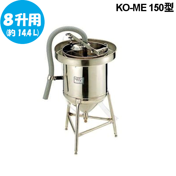 超音波ジェット 洗米機 KO-ME150型 (8升用)