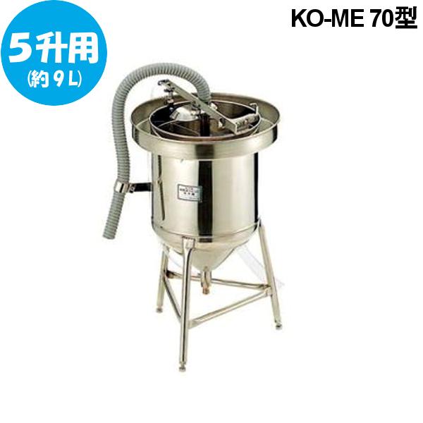 超音波ジェット 洗米機 KO-ME70型 (5升用)