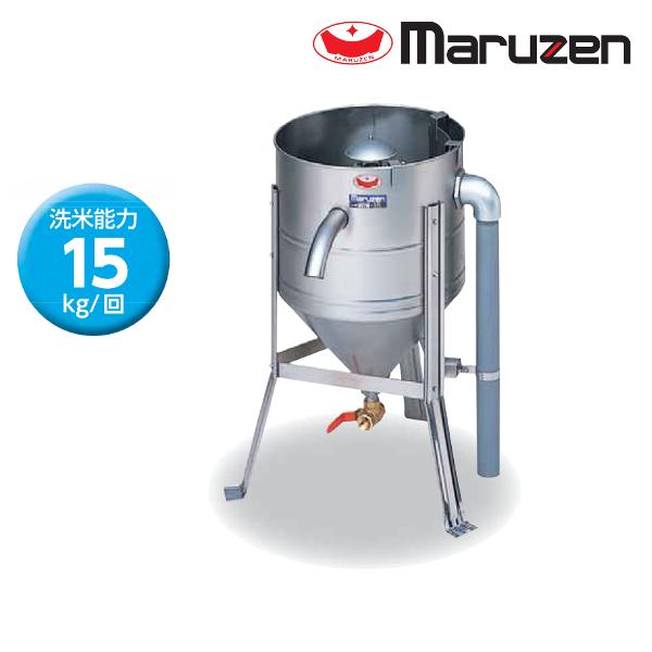 マルゼン 水圧洗米機 MRW-15 洗米能力 15Kg