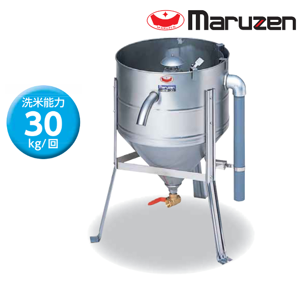 マルゼン 水圧洗米機 MRW-30 洗米能力 30Kg