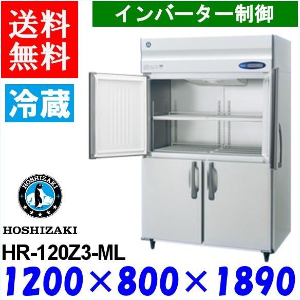 ホシザキ冷蔵庫HR-120Z3-MLZシリーズワイドスルー縦型
