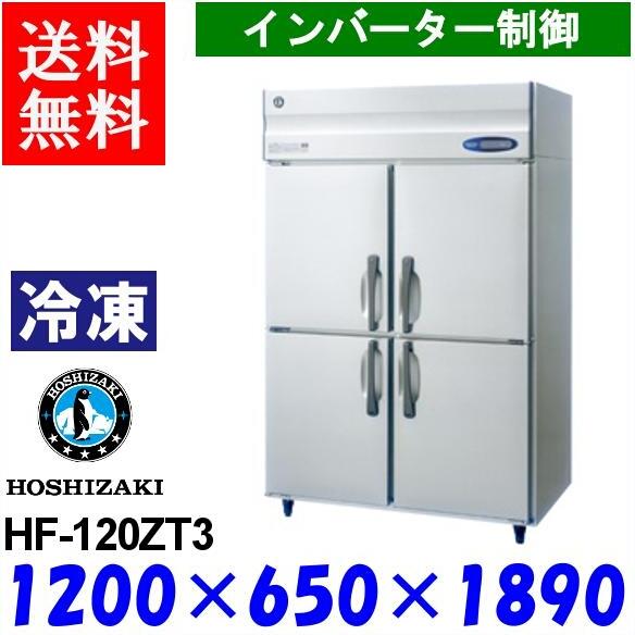 a780dcb376 ホシザキ 冷凍庫 HF-120ZT3 Zシリーズ 縦型:プロストア 新品 パスタ ...