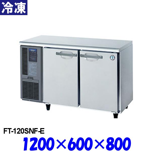 ホシザキ コールドテーブル 冷凍庫 FT-120SNF-E Fシリーズ 横型