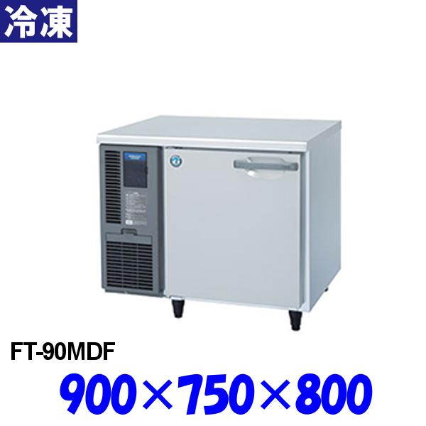 ホシザキ コールドテーブル 冷凍庫 FT-90MDF インバーター制御 内装カラー鋼板仕様
