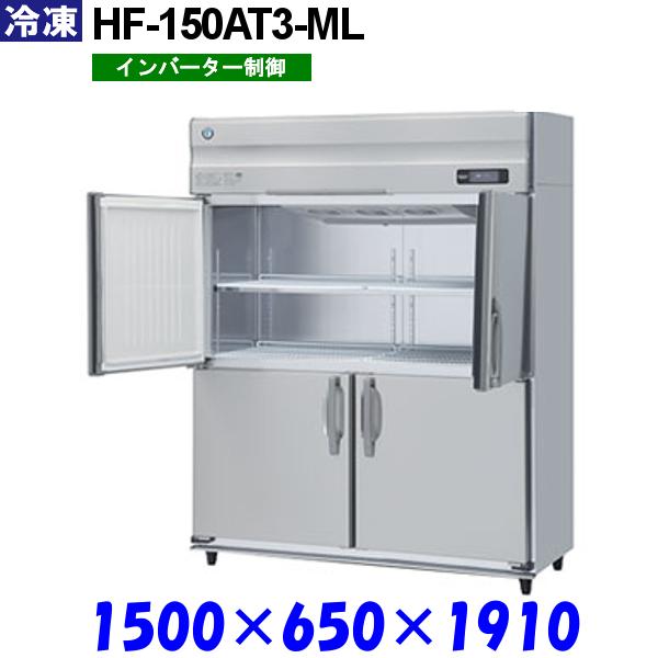 新品 人気の製品 送料無料 ホシザキ 業務用 受注生産品 Aシリーズ 新作販売 冷凍庫 HF-150AT3-ML