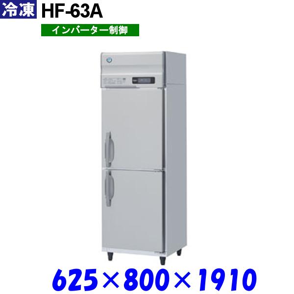 ホシザキ 冷凍庫 HF-63A Aシリーズ