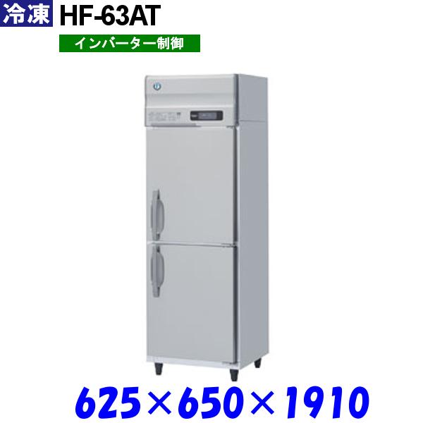 ホシザキ 冷凍庫 HF-63AT Aシリーズ
