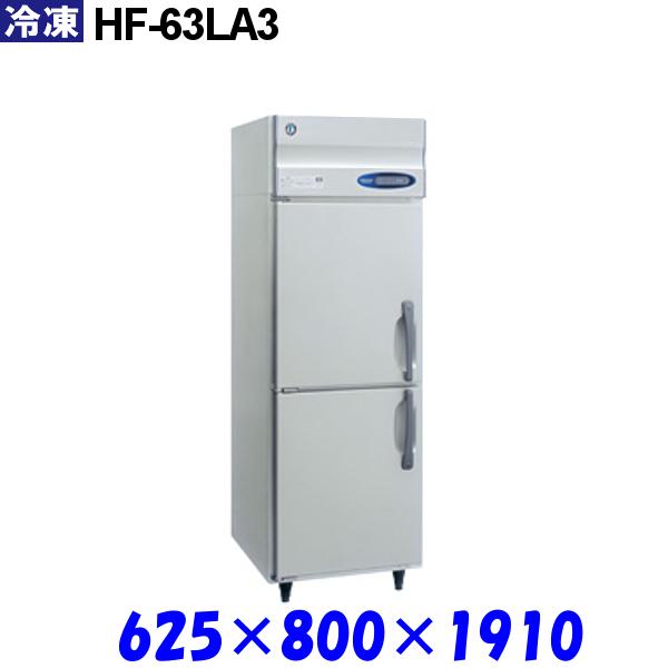 ホシザキ 冷凍庫 HF-63LA3 Aシリーズ 受注生産品