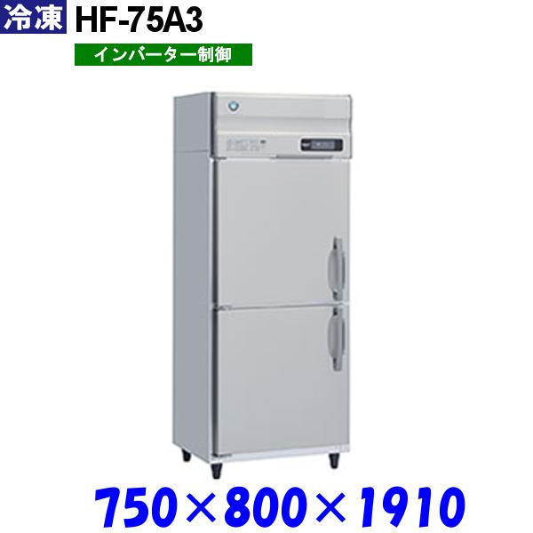 受注生産品 ホシザキ 冷凍庫 Aシリーズ HF-75A3