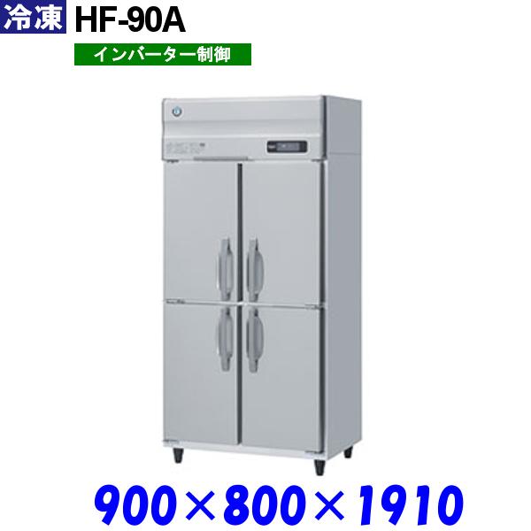 ホシザキ 冷凍庫 HF-90A Aシリーズ