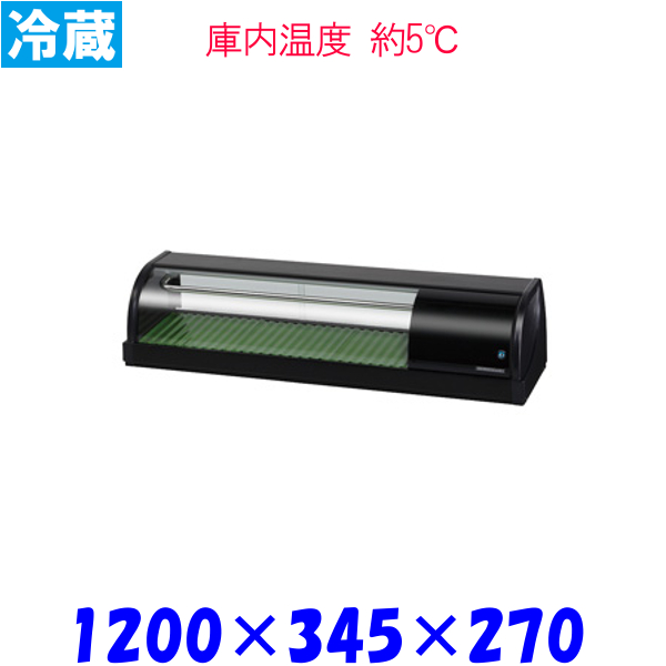 ホシザキ 冷蔵 ネタケース HNC-120B-R-B