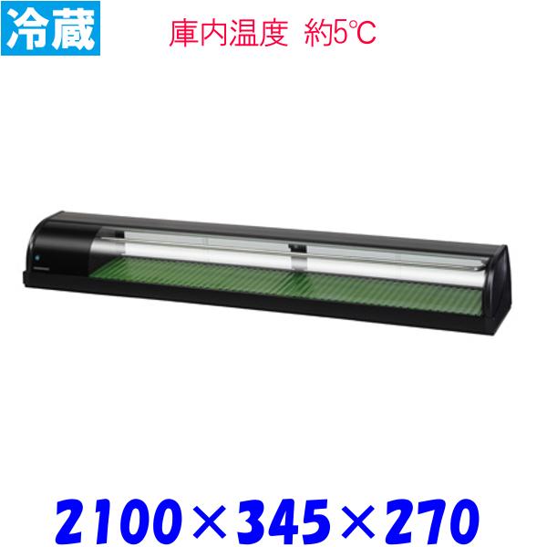 ホシザキ 冷蔵 ネタケース HNC-210B-L-B