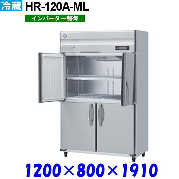 ホシザキ 冷蔵庫 HR-120A-ML Aシリーズ