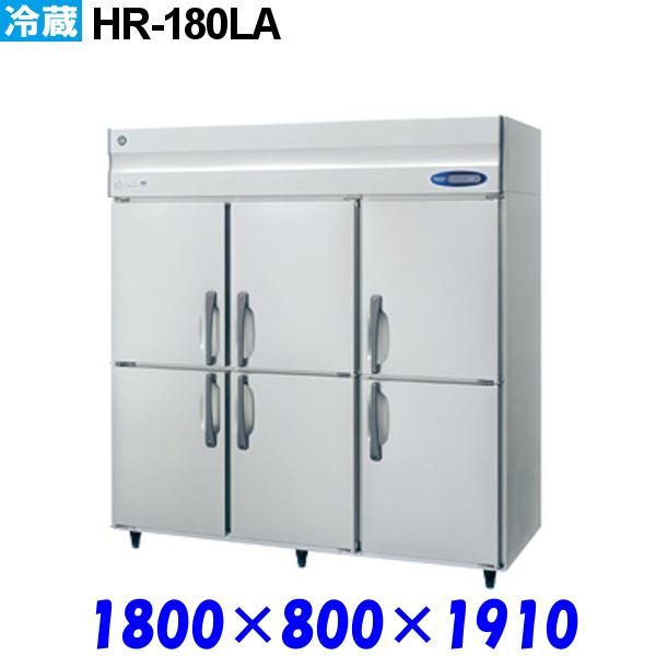 ホシザキ 冷蔵庫 HR-180LA Aシリーズ