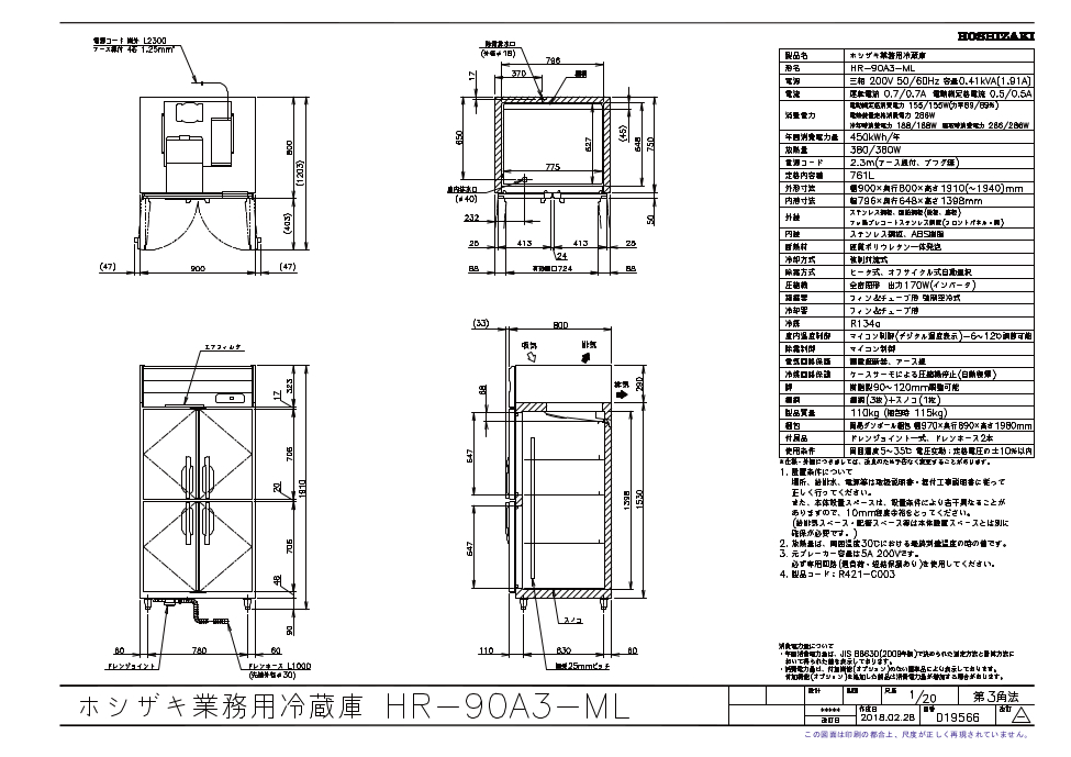 ホシザキ 冷蔵庫 HR-90LA3-ML Aシリーズ