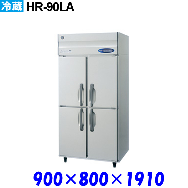 ホシザキ 冷蔵庫 HR-90LA Aシリーズ 受注生産品