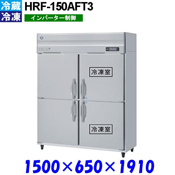 ホシザキ 冷凍冷蔵庫 HRF-150AFT3 Aシリーズ 結婚内祝 お買い得 忘年会