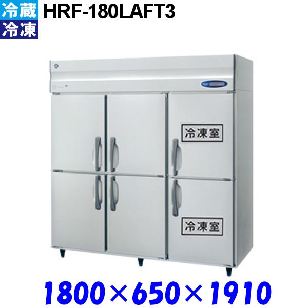 ホシザキ 冷凍冷蔵庫 HRF-180LAFT3 Aシリーズ 受注生産品