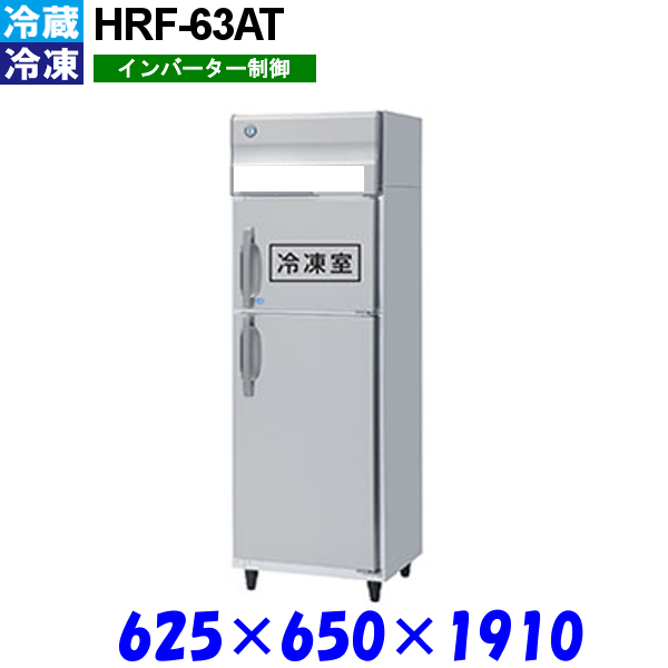 Aシリーズ 冷凍冷蔵庫 HRF-63AT ホシザキ