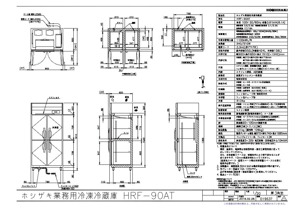 ホシザキ冷凍冷蔵庫HRF-90ATAシリーズ
