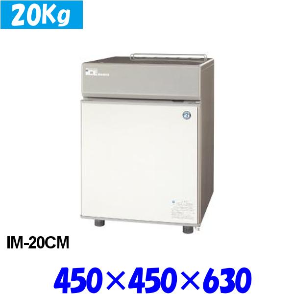ホシザキ 製氷機 IM-20CM キューブアイス 卓上型 20kg