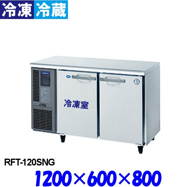 ホシザキ コールドテーブル 冷凍冷蔵庫 RFT-120SNG