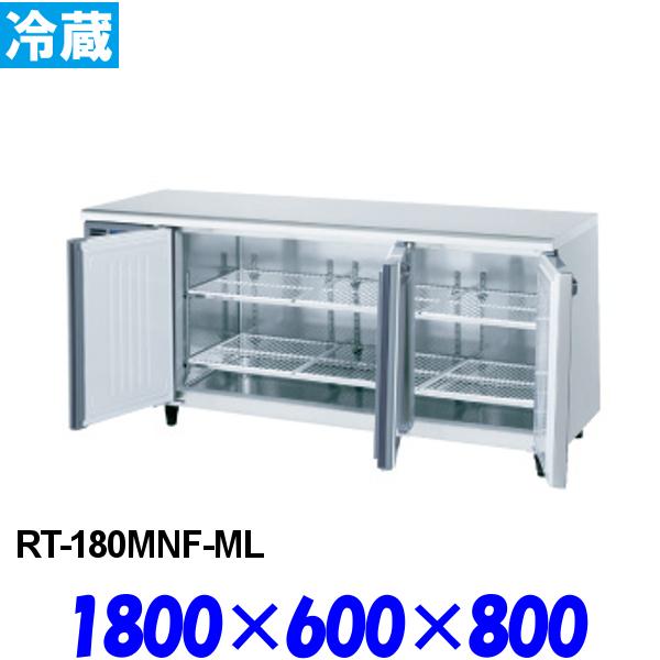 ホシザキ コールドテーブル 冷蔵庫 RT-180MNF-ML 受注生産品