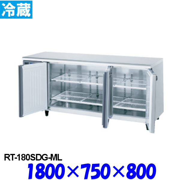 ホシザキ コールドテーブル 冷蔵庫 RT-180SDG-ML インバーター制御 ワイドスルー