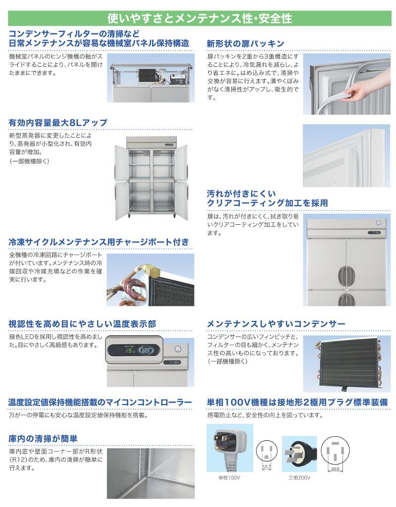 フクシマ 冷凍冷蔵庫 URN 061PM6 縦型 福島工業ZuPXik