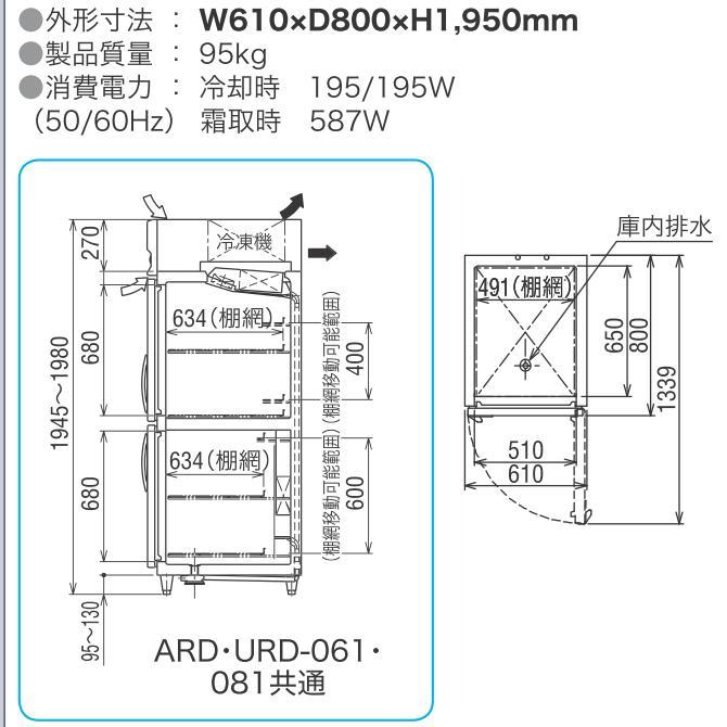 フクシマ冷凍冷蔵庫ARD-061PMAシリーズ縦型福島工業