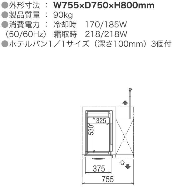 フクシマ 3段ドロワーテーブル 冷凍庫 YDW-083FM2-R 福島工業