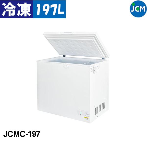 JCM 冷凍ストッカー JCMC-197 197L 冷凍庫