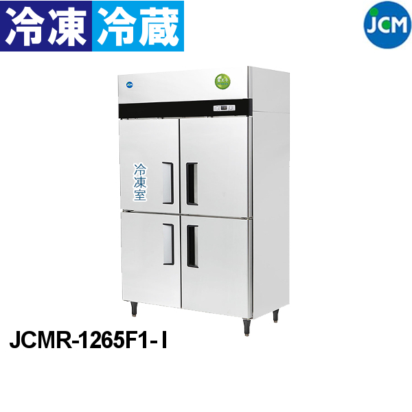 JCM 冷凍冷蔵庫 JCMR-1265F1-I Iシリーズ 縦型