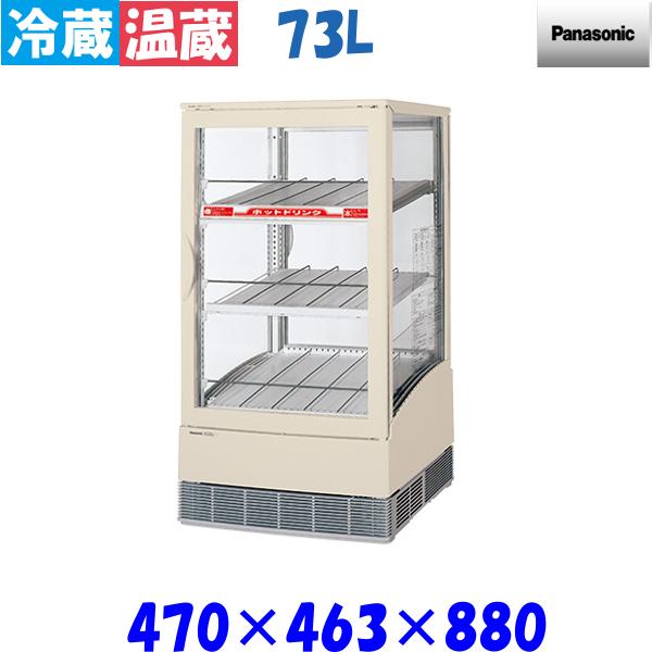パナソニック 温蔵 冷蔵ショーケース SMR-C75CH 卓上4面ガラスショーケース