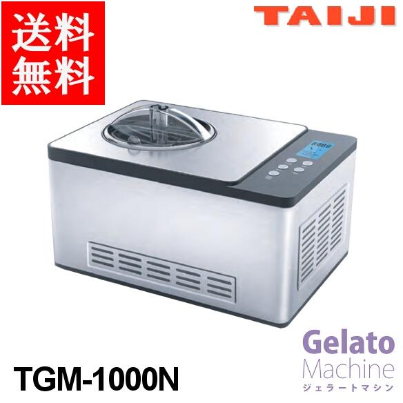 TAIJI ジェラート&アイスクリームマシン TGM-1000N タイジ