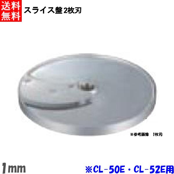 ロボクープ CL-52E・CL-50E用 スライス盤 2枚刃 1mm