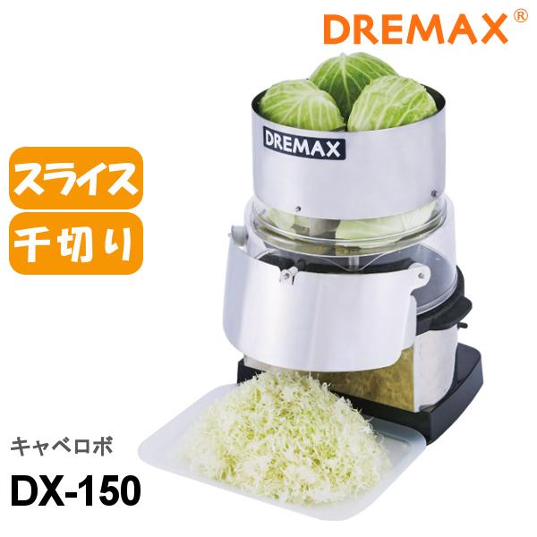 ドリマックス 電動野菜スライサー キャベロボ DX-150 キャベツスライサー