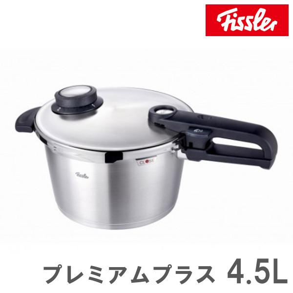 フィスラー プレミアム プラス 圧力鍋 4.5リットル