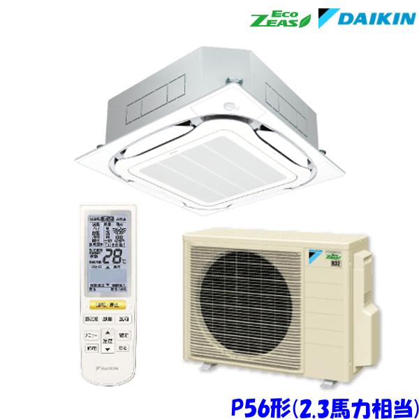 ダイキン エアコン EcoZEAS SZRC56BCNT 天井カセット4方向 S-ラウンドフロー 2.3馬力 シングル 三相200V ワイヤレス
