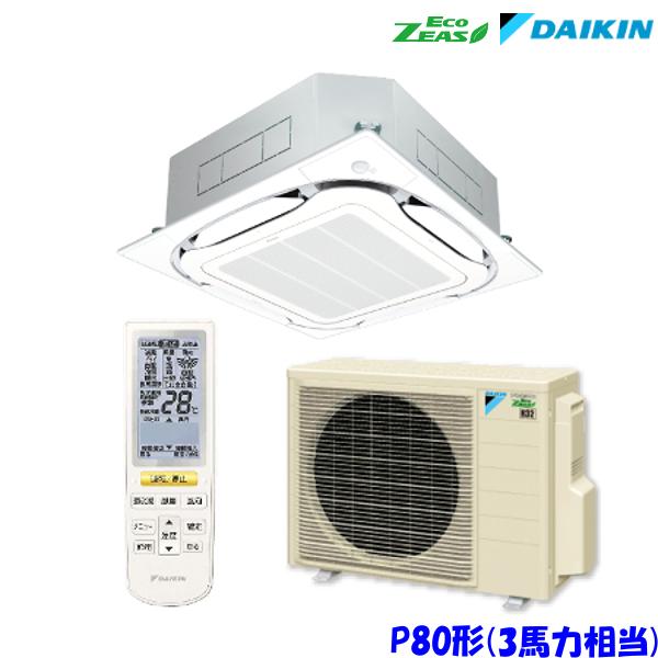 ダイキン エアコン EcoZEAS SZRC80BCNV 天井カセット4方向 S-ラウンドフロー 3馬力 シングル 単相200V ワイヤレス