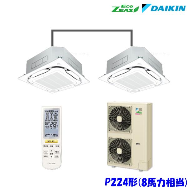 ダイキン エアコン EcoZEAS SZZC224CJND 天井カセット4方向 S-ラウンドフロー 8馬力 ツイン 三相200V ワイヤレス